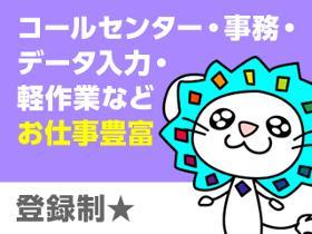 コールセンター・テレオペ(日払いOK/履歴書不要!私服で登録会OK)