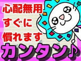 軽作業(週6/平日16時まで・土・祝12時まで・日曜休/病衣回収)