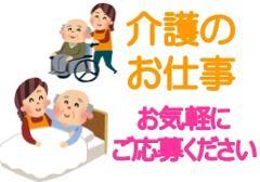 ヘルパー1級・2級(アプリシェイト東淀川/介護のお仕事!)