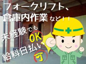 ピッキング(検品・梱包・仕分け)(飲料商品の仕分け/週4日~/7時~16時)