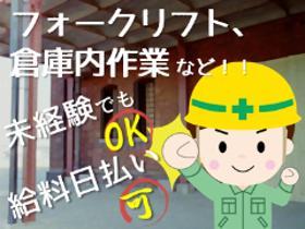 ピッキング(検品・梱包・仕分け)(飲料商品仕分け/週4日~/11:30~20:30)
