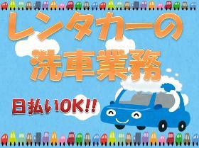 配送・ドライバー(レンタカー配送、洗車、車通勤OK、長期勤務)