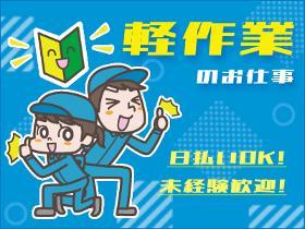 ピッキング(検品・梱包・仕分け)(精密部品ピッキング/平日のみ/8時-17時/3ヶ月以上)