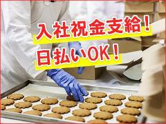 食品製造スタッフ(食品工場パック詰め作業/シフト制/8時-17時/3ヶ月以上)