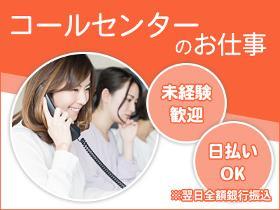 コールセンター・テレオペ(携帯サービスの受付(受信)/シフト制/日勤/長期)