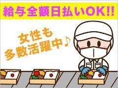 食品製造スタッフ(週5/シフト制/食品の製造)