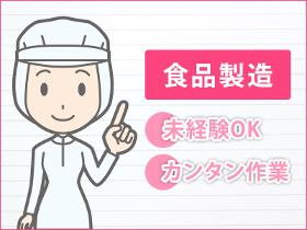 食品製造スタッフ(お菓子工場製造・検品/平日のみ/8-17時/3ヶ月以上)