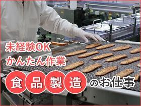 食品製造スタッフ(食品工場の加工・検品/週5日/8時-17時等/3ヶ月以上)