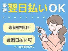 ピッキング(検品・梱包・仕分け)(食品工場・コールセンター・ピッキング・仕分け業務)