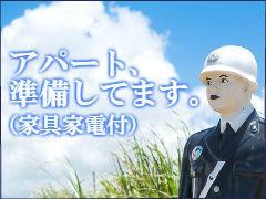 製造業(1400円・寮・入社祝い金・日払い・赴任旅費全額支給)