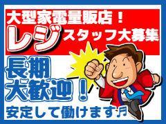 接客サービス(レジ・接客・品出しなど・・)