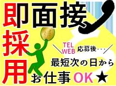キッチンスタッフ(ホール/キッチン/受付)