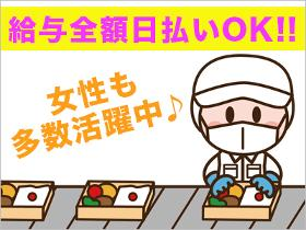 食品製造スタッフ(時給1000円 厚別の食品製造)