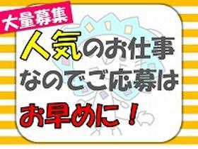 食品製造スタッフ(大手食品工場/土日祝休み✩平日週5日/入社祝金最大3万円!)