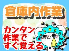 倉庫管理・入出荷(倉庫内作業/土日休み/5:30-8:30/長期)