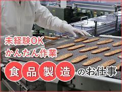 食品製造スタッフ(野菜カット作業/シフト制/9-18時/3ヶ月以上)