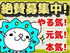 倉庫管理・入出荷(日払い/日勤/交通費支給/シフト制)