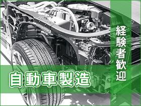 製造スタッフ(組立・加工)(自動車の組み立て・塗装など)