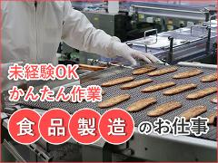 食品製造スタッフ(週5/日勤/駅チカ/高時給)