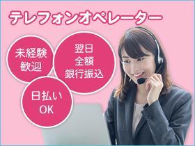 コールセンター・テレオペ(店員向けの携帯電話案内/シフト制/9:50-18:20等/)