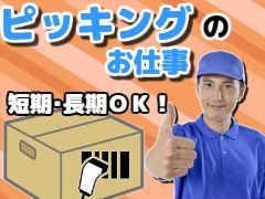 ピッキング(検品・梱包・仕分け)(日払い・積み込み・長期)