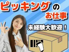 倉庫管理・入出荷(日払い・シール張り・長期)