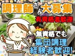 飲食・フード(調理補助/シフト制/9時から18時/3ヶ月以上)