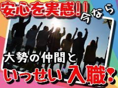 アミューズメントスタッフ(オープニングスタッフ★)