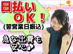 コールセンター・テレオペ(受信+発信)