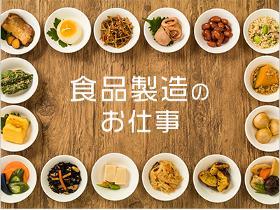 食品製造スタッフ(食品製造・仕分け作業)