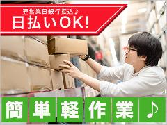 ピッキング(検品・梱包・仕分け)(おもちゃなどのピッキング)