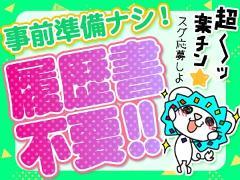 ピッキング(検品・梱包・仕分け)(立川エリアの軽作業)