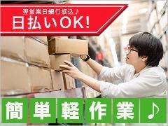 ピッキング(検品・梱包・仕分け)(≪日払いOK・翌日全額振込≫倉庫内での食品や飲料、日用品等の仕分け作業)