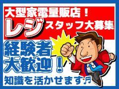 レジ(家電量販店でのレジ業務/長期/週4~/駅チカ)