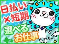 ピッキング(検品・梱包・仕分け)(パック詰め、短時間、曙町)