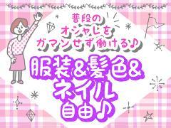 コールセンター・テレオペ(選べる勤務時間☆大量募集!)