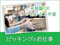 倉庫管理・入出荷(インテリア雑貨等のピッキング・梱包作業)