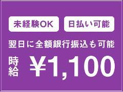 ピッキング(検品・梱包・仕分け)(インテリア雑貨の倉庫ピッキング/週1日~/11時~20時/即日~)
