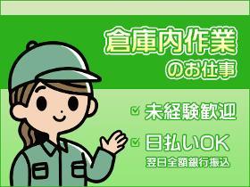ピッキング(検品・梱包・仕分け)(即日/長期/シフト制/スーパーの商品仕分け)