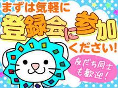 ピッキング(検品・梱包・仕分け)(食品の検品・仕分け/時給1460円~)