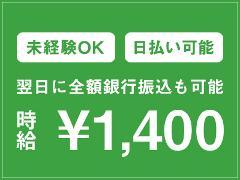 家電販売(家電量販店での接客・販売/週5日/長期勤務)