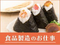 食品製造スタッフ(お弁当の製造補助/週4~/長期/無料送迎あり)