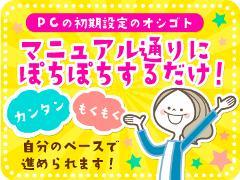 ピッキング(検品・梱包・仕分け)(短期/単発/スマホ初期設定)