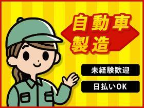 製造スタッフ(組立・加工)(自動車シートの組立、検査、部品供給業務)