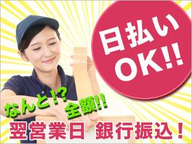 軽作業(化粧品工場/梱包された荷物の開封/週5/8時-17時/日払い)