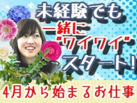 アミューズメントスタッフ(テーマーパークスタッフ/日勤/週3日可)