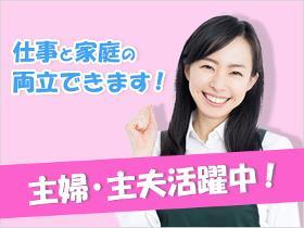 軽作業(化粧品のシール貼り・梱包/女性活躍中/重い物ナシ/5月末まで)
