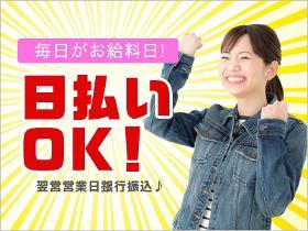軽作業(化粧品のシール貼り・梱包/土日祝休み/週5/短期5月末)