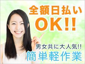 軽作業(通販商品のピッキング/15名限定/週3~/短期(3ヶ月以内))