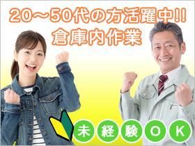 軽作業(物流会社の倉庫でタイヤの入出荷/平日5日/5月末まで短期)